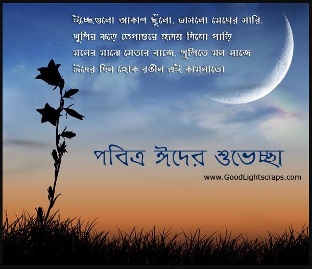 Bengali Eid Cards and Greetings