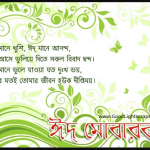 Eid Mubarak Bangla WIshes