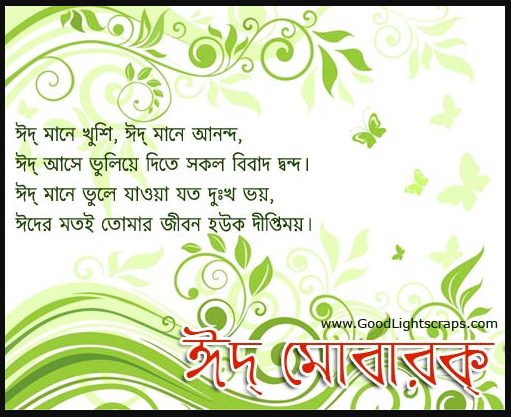 Fantastic Girlfriend Eid Al-Fitr Greeting - Eid-Mubarak-Bangla-WIshes  Graphic_603330 .png