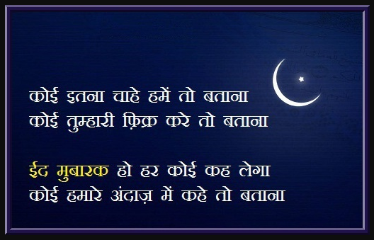 Eid Mubarak Shayari in Hindi Image