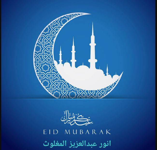 Beautiful Eid Mubarak card